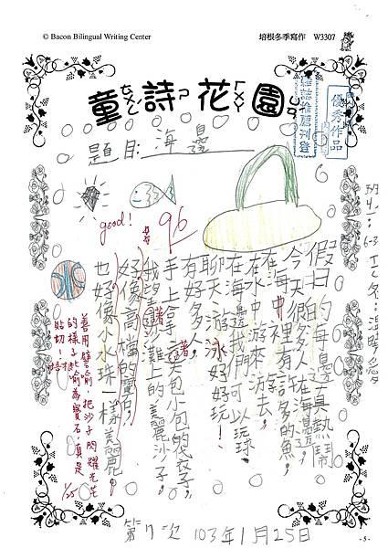 102W3307溫曉愛 (1)