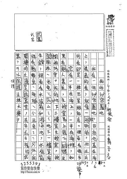 102W3306柯俊安 (1)