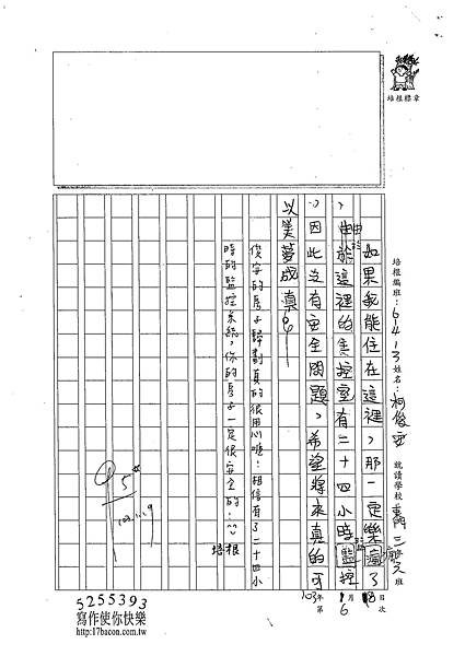 102W3306柯俊安 (2)