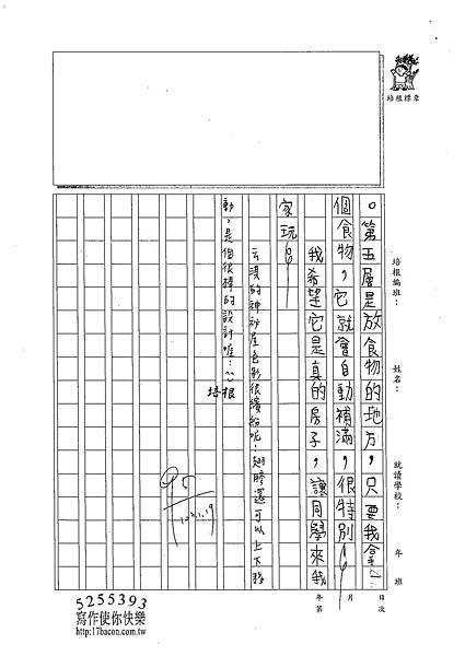 102W3306莊云淇 (2)