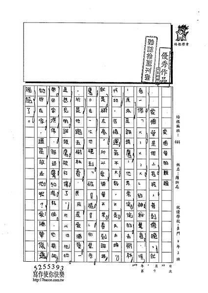 102W4307陳妍希 (1)