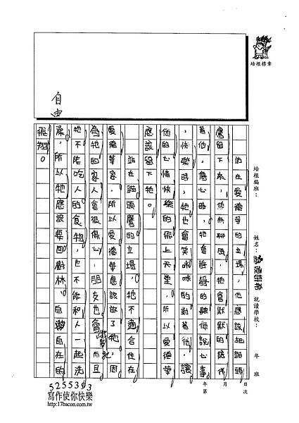 102W4307陳妍希 (2)