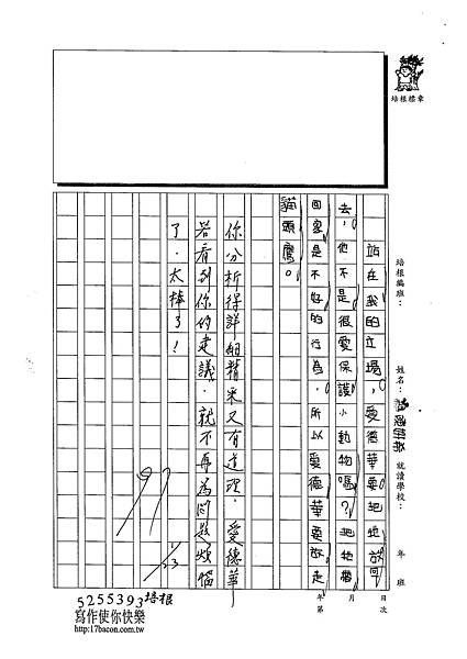 102W4307陳妍希 (3)