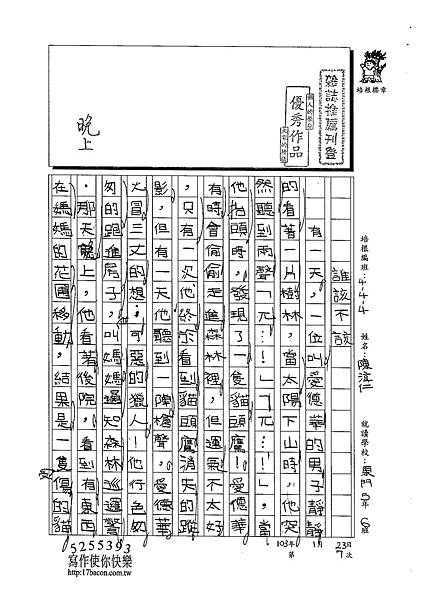 102W4307陳淳仁 (1)