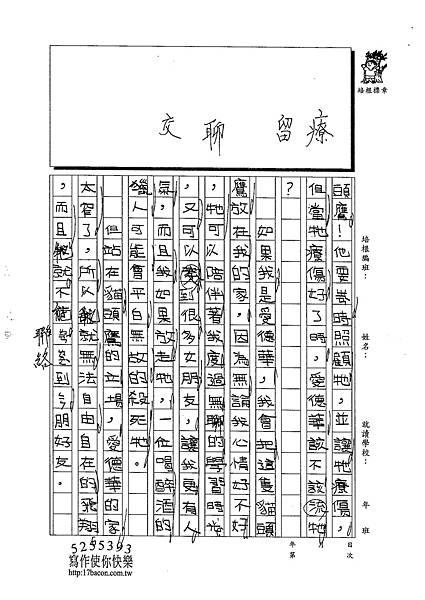 102W4307陳淳仁 (2)
