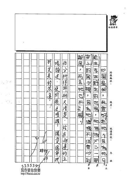 102W4307陳淳仁 (3)