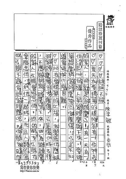 102W4307陳淳敏 (1)