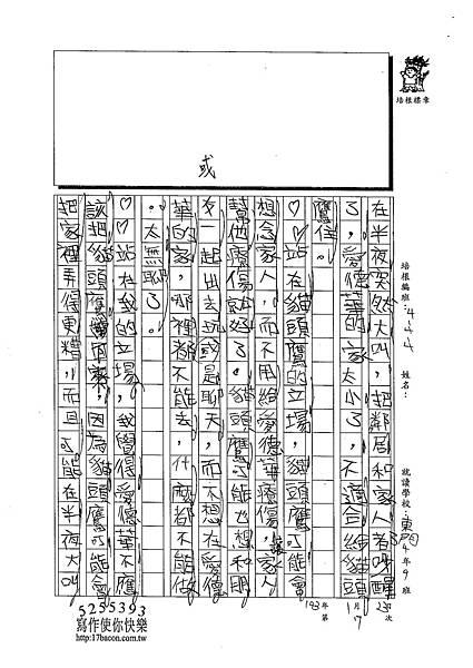 102W4307陳淳敏 (2)