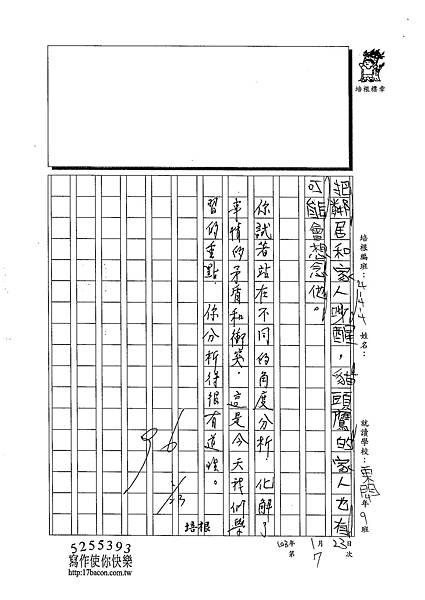 102W4307陳淳敏 (3)
