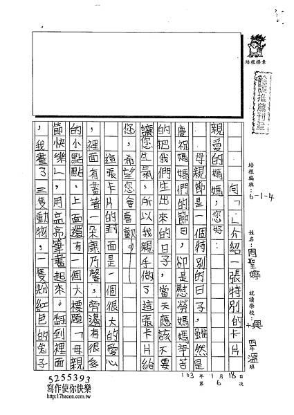 102W4306周聖婷 (1)