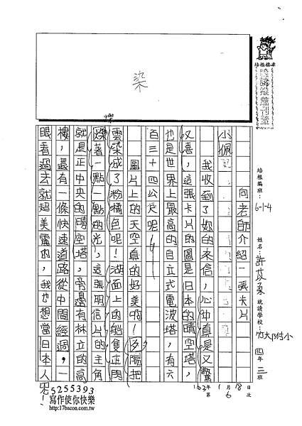 102W4306許苡柔 (1)