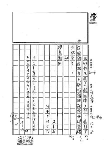 102W4306許苡柔 (2)