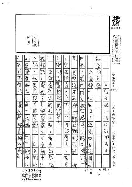 102W4306陳晏寧 (1)