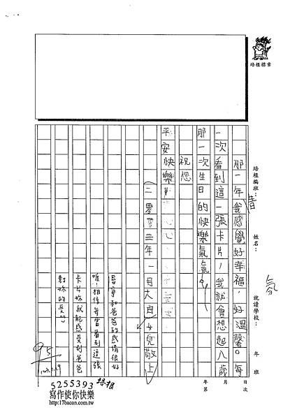 102W4306陳晏寧 (2)
