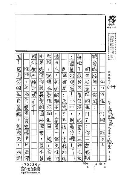 102W4306黃颽蓁 (1)