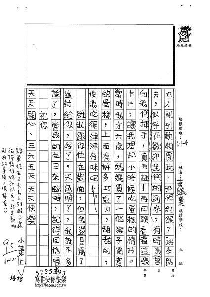 102W4306黃颽蓁 (2)