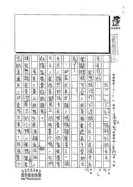 102W4306李叡旻 (1)