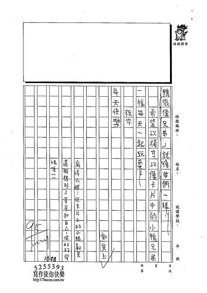 102W4306李叡旻 (2)