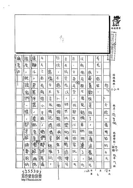 102W4306沈芝羽 (1)