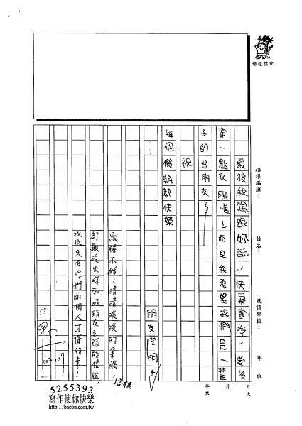 102W4306沈芝羽 (2)