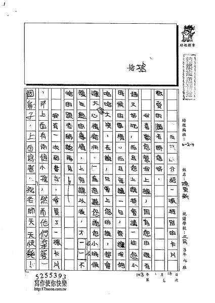 102W4306陳雯新 (1)