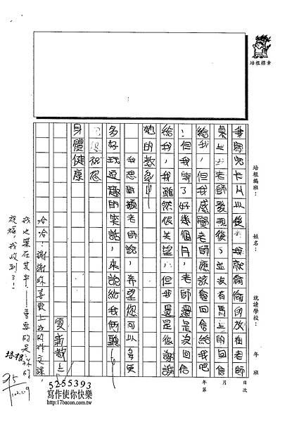 102W4306陳雯新 (2)