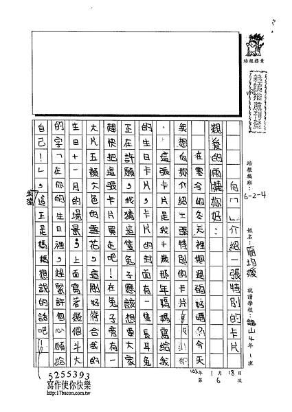 102W4306簡均嬡 (1)