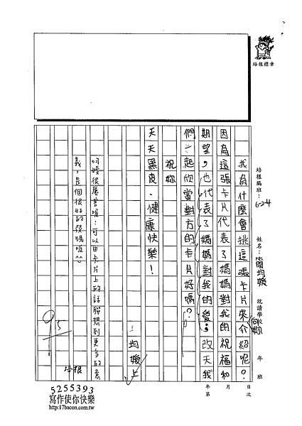 102W4306簡均嬡 (2)