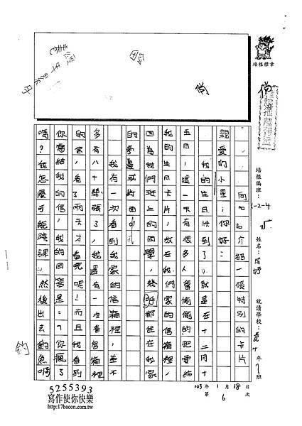 102W4306龐成妤 (1)