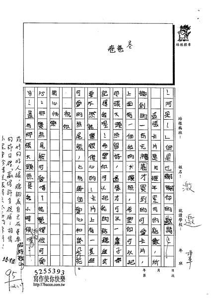 102W4306龐成妤 (2)