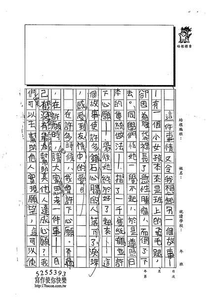 102W5306周莉蘋 (2)