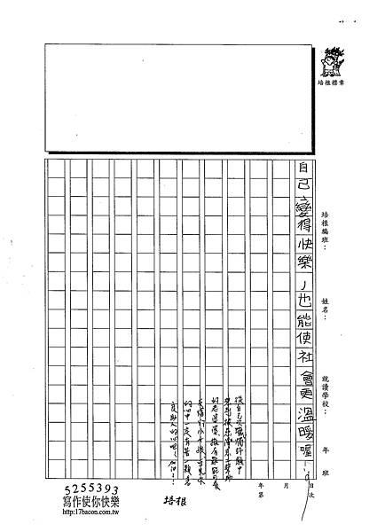 102W5306周莉蘋 (3)