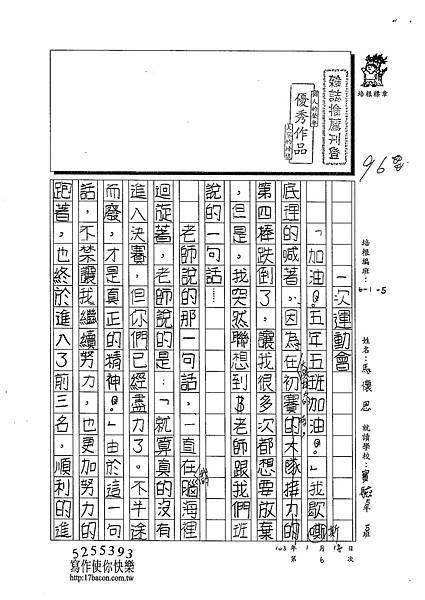 102W5306馬懷恩 (1)