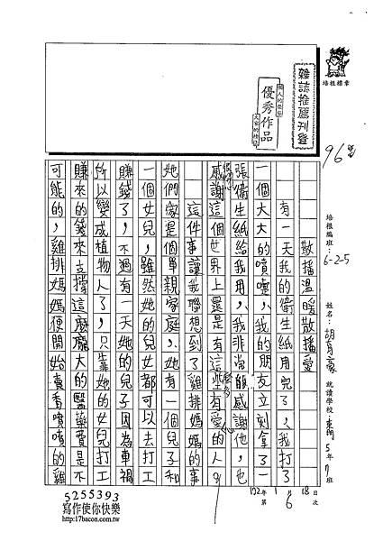 102W5306胡育豪 (1)