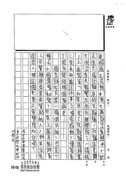 102W5306胡育豪 (3)