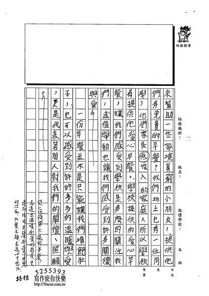 102W5306徐伊瑾 (2)