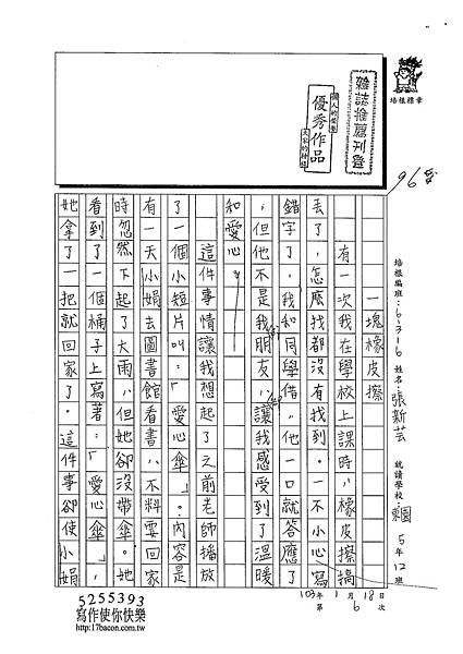102W5306張新芸 (1)