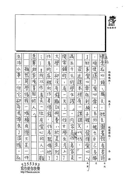 102W5306張新芸 (2)