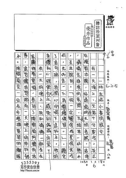 102W5306郭宜榛 (1)
