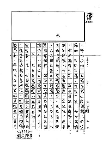 102W5306郭宜榛 (2)