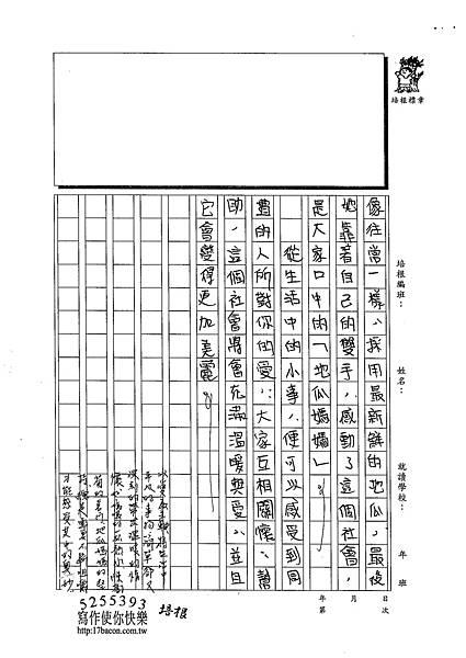 102W5306郭宜榛 (3)