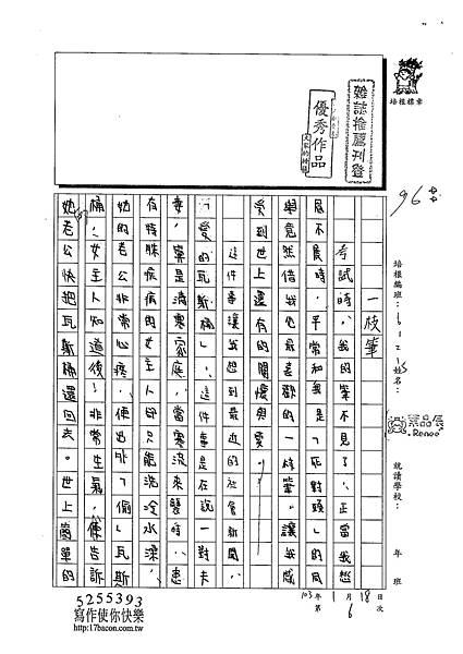 102W5306葉品辰 (1)