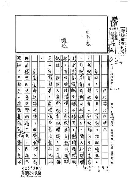 102W5306吳懷寧 (1)