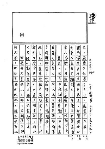 102W5306吳懷寧 (2)