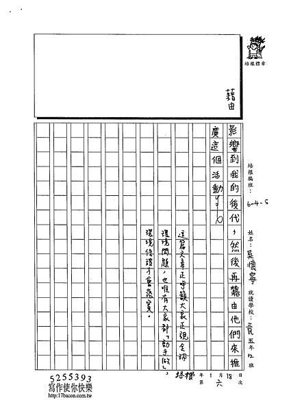 102W5306吳懷寧 (3)