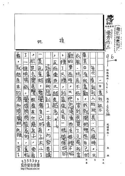 102W5306李亞綸 (1)
