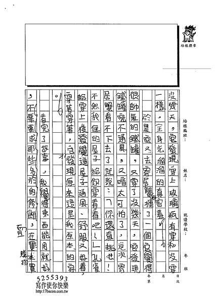 102W5306李亞綸 (2)