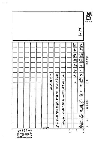 102W5306李亞綸 (3)