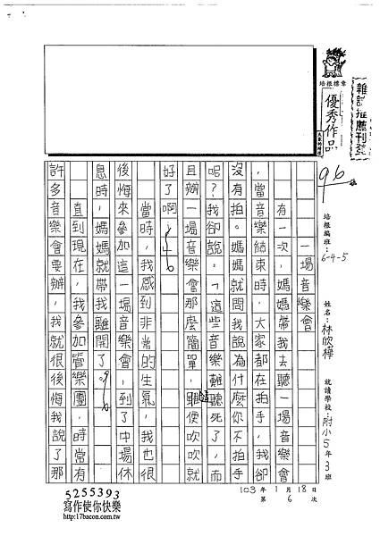 102W5306林欣樺 (1)