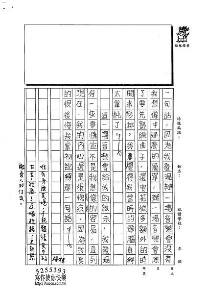 102W5306林欣樺 (2)